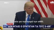 Ο Τραμπ Για Τον Ερντογάν Και τους S-400
