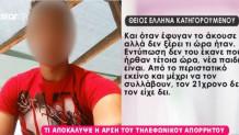 Έλληνας κατηγορούμενος