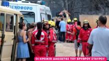 Ηρωικοί διασώστες του Ερυθρού Σταυρού