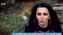 Αρχόντισσα Της Μαντινάδας