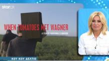 «Όταν ο Βάγκνερ συνάντησε τις τομάτες»