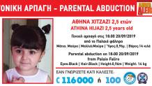 Η 2,5 ετών  Αθηνά Χιτζάζι