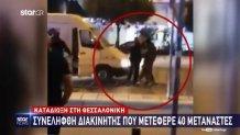 Θεσσαλονίκη: Καταδίωξη Φορτηγού Με Παράνομους Μετανάστες