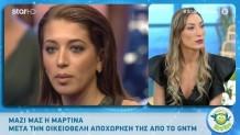 Μαρτίνα GNTM