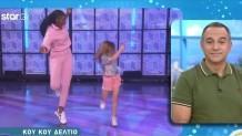 εννιάχρονη χορεύτρια