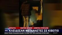 Μετανάστες Βρέθηκαν Κλειδωμένοι Σε Κιβώτιο