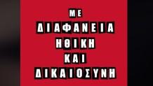 Νέο σποτ ΣΥΡΙΖΑ