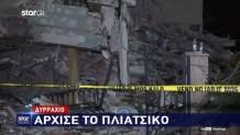 Σεισμός Αλβανία: Κλέβουν Τα Γκρεμισμένα Σπίτια!