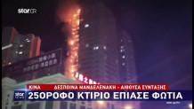 Στις φλόγες 25όροφο κτίριο στην Κίνα