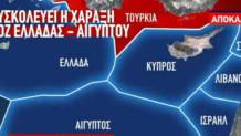 χάρτης ΑΟΖ Ελλάδας- Αιγύπτου