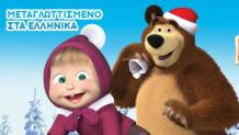 Η Μάσα και ο Αρκούδος