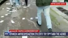 Επίθεση αντιεξουσιαστών στο σπίτι του πρύτανη της ΑΣΟΕΕ
