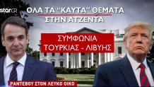 Τραμπ -Μητσοτάκης