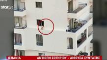 Κοριτσάκι κρέμεται από τον πέμπτο όροφο