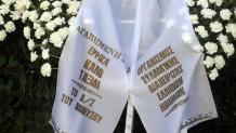 Στεφάνι στην κηδεία της Έρρικας Μπρόγιερ