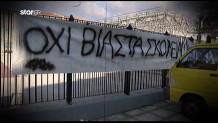 Πανό έξω από το σχολέιο στο Ελληνικό