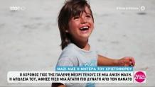 Ο 6χρονος Χριστόφορος που πάλεψε μέχρι τέλους