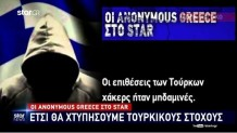 Οι Anonymous Greece στο STAR