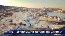 Μύκονος: Νέα Αστυνομία Έρχεται Στο Νησί!