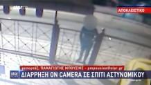 Κερατσίνι: Δείτε Διάρρηξη Σε Σπίτι Αστυνομικού