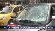 Εγνατία: Ι.Χ παρέσυρε και σκότωσε ηλικιωμένο!