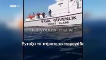 Ίμια: Τούρκοι έκλεψαν το παραγάδι Καλύμνιων ψαράδων