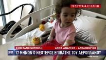 17 μηνών μωρό σώθηκε από το αεροσκάφος που κόπηκε στα τρία