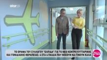 «ΕΛΠΙΔΑ»: Το όραμα για το νέο κέντρο κυτταρικής και γονιδιακής θεραπείας