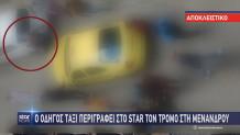 Μενάνδρου: Οδηγός ταξί περιγράφει στο Star τον τρόμο που έζησε