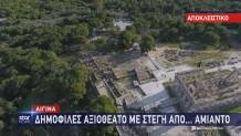 Πλάκες αμίαντο στον ναό της Αφαίας στην Αίγινα