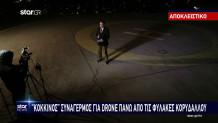 Βάιος Σύρρος ζωντανό με λήψη από drone