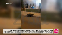 Τροχαίο Βουλιαγμένης: Βίντεο ντοκουμέντο λίγο μετά τη σύγκρουση