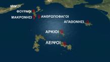 Χάρτης Αιγαίο