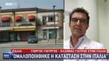Έλληνας γιατρός στην Ιταλία