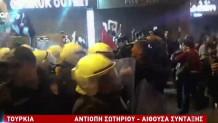 Επεισόδια Τουρκία