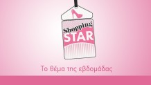 Shopping Star - Trailer Δευτέρας 16/03/2020