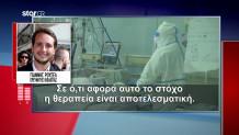 Γαλλία:Πρωτόκολλο θεραπείας με χλωροκίνη