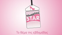 Shopping Star - Trailer Δευτέρας 30/03/2020