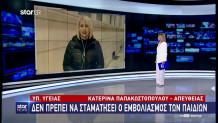 Kατερίνα Παπακωστοπούλου από υπουργείο Υγείας