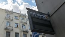 νοσοκομείο«Αλεξάνδρα»