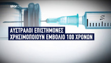 Το εμβόλιο BCG για τη φυματίωση στη μάχη ενάντια στον κορωνοϊό