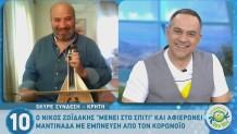 Νίκος Ζωϊδάκης