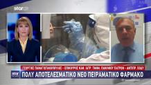 Γεώργιος Παναγιωτακόπουλος στο Star