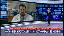 Στο Star o λοιμωξιολόγος του ΑΧΕΠΑ Συμεών Μεταλλίδης