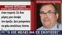 Έλληνας-Κορωνοϊός