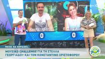 Στέλλα Γεωργιάδου vs Κωνσταντίνος Χριστοφόρου