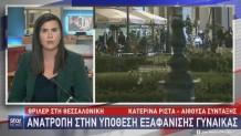 Θεσσαλονίκη 40χρονη