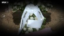 κηδεία δίχρονης