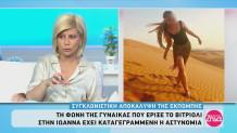 Ζήνα Κουτσελίνη - 34χρονη Ιωάννα
