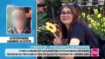 Αλβανός καταδικασθείς για τη δολοφονία Τοπαλούδη